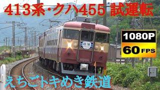 えちごトキめき鉄道 急行色413系・クハ455試運転 通過集 /Japanese Train Express 413/455Series Test Lan Echigotokimeki Railway