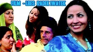 film complet lbes kadek iwatek لبس قدكاواتيك   الفيلم المغربي الجديد النسخة الاصلية