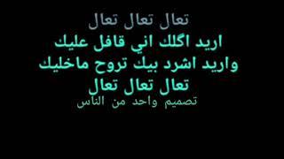 لحن تعال اشبعك حب اشبعك دلال لحن تعال محمود التركي
