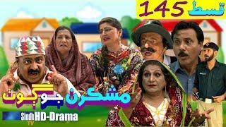 Mashkiran Jo Goth EP 145  Sindh TV Soap Serial  HD 1080p  SindhTVHD Drama