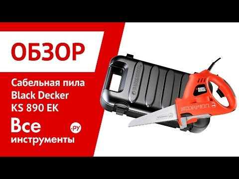 Пила сабельная Black & Decker KS 890 EК
