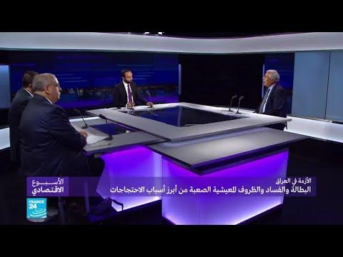 الأزمة في العراق: هل تنجح حكومة عبد المهدي في مواجهة المشاكل الاقتصادية؟  - 12:58-2019 / 10 / 14