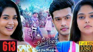 Sangeethe | Episode 613 27th August 2021 Thumbnail