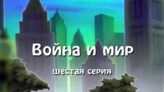 """""""Маски-Шоу""""  Мультсериал (3 серия)"""