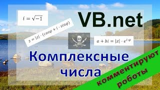 VB.net - Комплексные числа (complex numbers)