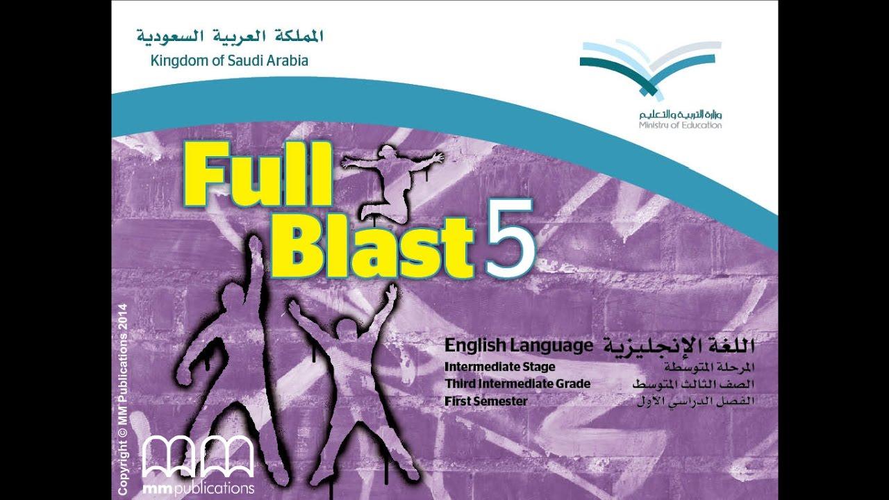 تحميل كتاب الطالب full blast 5