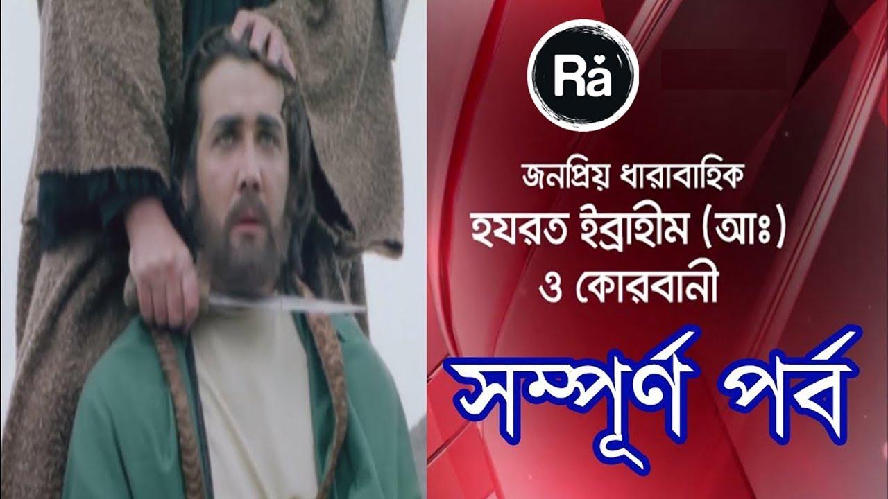 Download হযরত ইব্রাহীম (আঃ) ও কোরবানী - সম্পূর্ণ পর্ব | Hazrat Ibrahim (AS) O Kurbani - Full Episode
