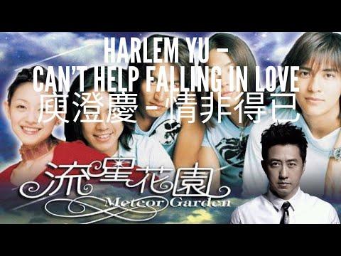 情非得已 (中文拼音)Harlem Yu  -  Can T Help  Falling In Love With You(pinyin And English)