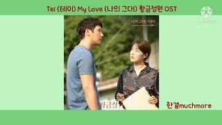 [1시간 듣기] Tei (테이) - My Love (나의 그대) 황금정원 OST 1시간 듣기