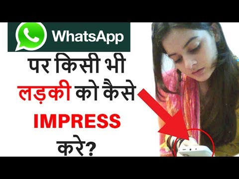 (Hindi) |How to impress a girl on whatsapp |How to chat with any girl on whatsapp | 11 Detailed Tips