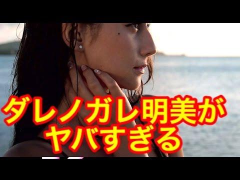 ダレノガレ明美が工□水着、アソコに指を突っ込んでてヤバすぎるw(画像あり)