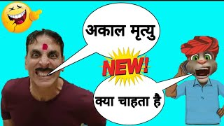 Bala Bala Akshay kumar vs motu funny call, shaitan ka sala song, burjkhalifa song ,Laxmii ,new song
