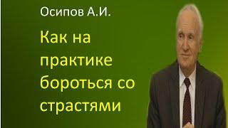 Осипов А.И. Как на практике бороться со страстями