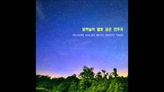 [2HOURS 잔잔한 피아노곡 연속듣기,뉴에이지(New Age),밤에 듣기좋은 음악,커피& 카페에서 듣기 좋은 피아노곡(매장음악),이지리스닝,bgm)]밤하늘의 별빛 담은 연주곡