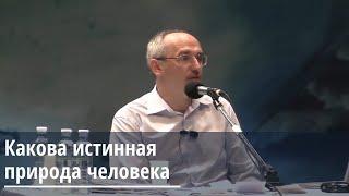 Торсунов О.Г.  Какова истина природа человека