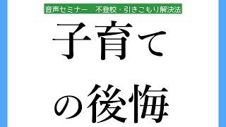 無料動画セミナー 不登校・ひきこもり解決される親子関係講座http://fre...