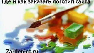 Как и где Заказать Логотип для сайта(http://zardenint.ru/sozdat-svoj-sajt/uluchshit-vneshnij-vid-sajta/kak-i-gde-zakazat-logotip-dlya-sajta - статья о том, как и где заказать логотип для вашего..., 2013-11-23T13:51:03.000Z)