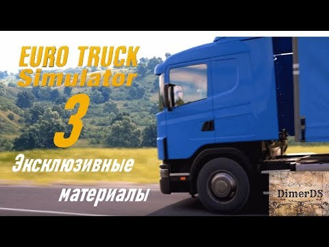 Euro Truck Simulator 3. Эксклюзивные материалы
