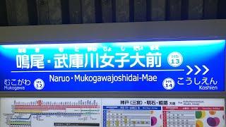 阪神電鉄 鳴尾・武庫川女子大前駅
