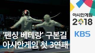 '펜싱 간판' 구본길 아시안게임 3연패 달성 / KBS뉴스(News)