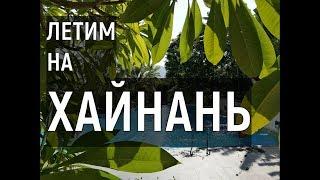 ХАЙНАНЬ Летим в лето ОТПУСК ВЫПУСК 1