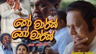 Ko Mark No Mark 2014   Sinhala Full Movie