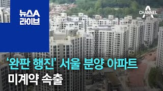 [경제 톡톡톡]'완판 행진' 서울 분양 아파트 미계약 …