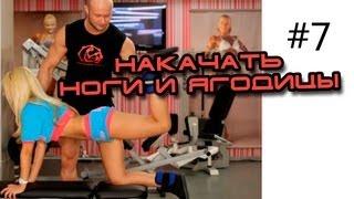 Как накачать ноги и ягодицы. Упражнения(Подпишитесь в мою «секретную качалку», чтобы смотреть скрытые видео: http://bit.ly/161mJP3 Подписывайтесь на мои..., 2013-03-24T21:12:19.000Z)