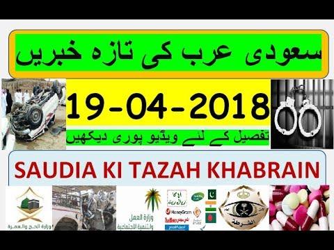 URDU/HIND: Latest updated News (19-04-2018) of Saudi Arabia: Please must watch.