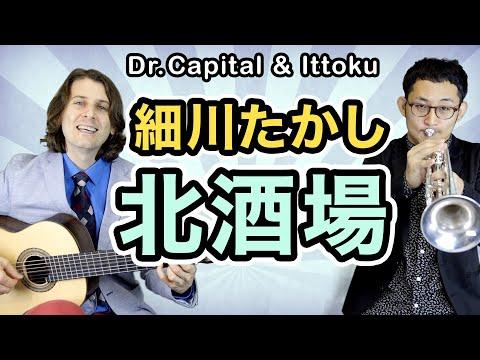細川たかし(Takashi Hosokawa)の北酒場 - Dr. Capital & Ittoku
