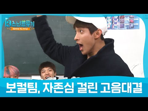 (17's One fine day EP.4) Vocal team high note battle