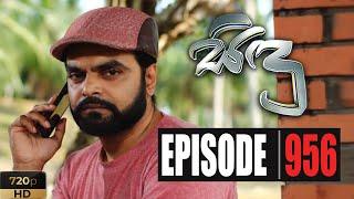 Sidu | Episode 956 06th April 2020 Thumbnail