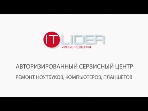 Сервисный центр IT LIDER. Ремонт ноутбуков, планшетов, компьютеров в Днепропетровске