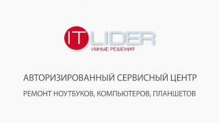 видео Ремонт ноутбуков в Днепре