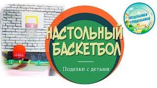 Настольный баскетбол - самодельная игра для детей и взрослых