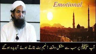 Naeem Butt Emotional | NABI PBUH Per sab sy Mushkil Waqt | نبی ﷺ پر سب سے مشکل وقت  | نعیم بٹ