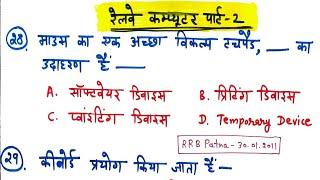 रेलवे परीक्षाओं से कंप्यूटर पार्ट 2,rrb, ntpc, group d, banking, computer mcq in hindi