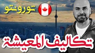 تكاليف معيشة الشباب في مدينة تورنتو الكندية