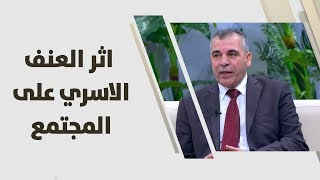 ايفا ابو حلاوة والعقيد فخري القطارنة - اثر العنف الاسري على المجتمع