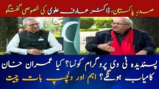 THE REPORTERS SPECIAL: PRESIDENT PAKISTAN DR. ALVI TALKS TO ARY NEWS