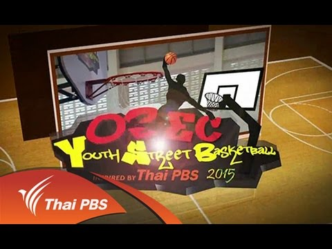 ถ่ายทอดสด OBEC Youth Street Basketball 2015 Inspired by ThaiPBS (6 ก.ย.58)