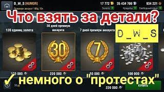 💵 PWNWIN   Как заработать реальные деньги в World of Tanks и Dota