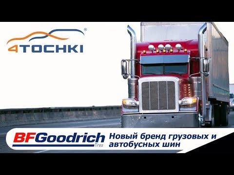 Новый бренд грузовых и автобусных шин BFGoodrich