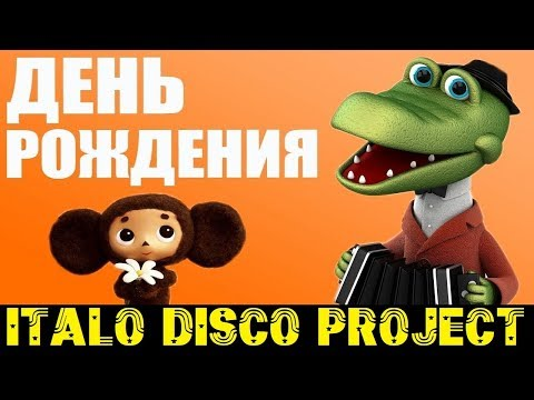 Italo Disco Project-Пусть бегут неуклюже-Песня Крокодила Гены Created Synthesizer Yamaha