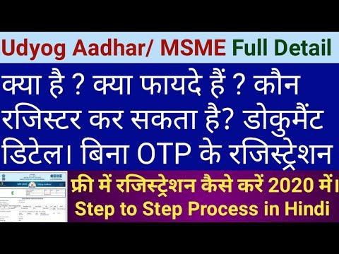 Udyog Aadhar Registration   Udyog Aadhar Kya Hota Hai   Online Process Free Without OTP