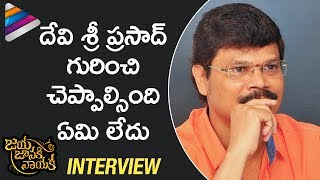 Boyapati Srinu Opens Up about Devi Sri Prasad | Jaya Janaki Nayaka Movie Interview |Telugu Filmnagar