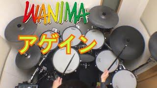 WANIMA − アゲイン ドラム叩いてみた / Drum cover 【メゾンドポリス主題歌】