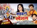 Sawan Special - बोलबम का New हिट Song - #Khesari_Lal , Rakesh Mishra , Chandani Singh - Kanwar Song