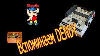 Dendy/Детство 90-х/Ностальгия/Воспоминания (N.N.G.)
