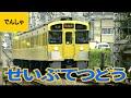 私鉄電車(11)西武鉄道:ニューレッドアロー/スマイルトレイン/2000系/4000系/6…